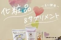 郵便カタログ2019秋・冬 表紙2
